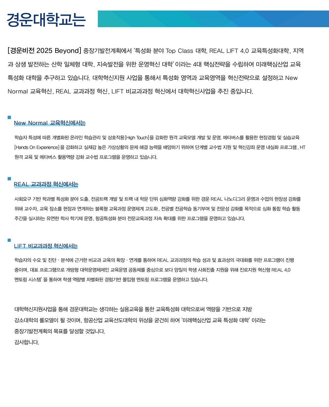 대학혁신지원사업단 소개